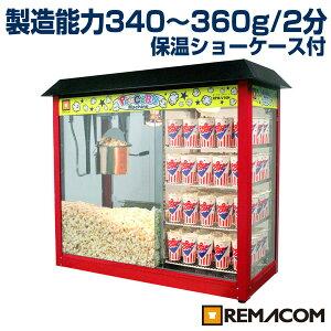 【 翌日発送 送料無料 】 レマコム ポップコーンマシーン 保温ショーケース付 16オンス 製造能力340〜360g/2分 RPM-V16H