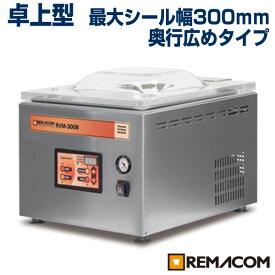 【 翌日発送 送料無料 】 レマコム 真空包装機(チャンバー型) パッカーワンシリーズ 卓上型 シール幅300mm RVM-300B