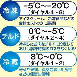 【翌日発送3年保証送料無料】レマコム業務用冷凍ストッカー冷凍庫冷凍チルド冷蔵三温度帯調整可-20〜+8℃146L上開きRRS-146NFチェストフリーザー大容量ノンフロン急速冷凍機能付