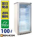 【翌日発送 1年保証 送料無料】レマコム 冷蔵ショーケース 100L 日本酒 一升瓶 冷蔵庫 RCS-100 業務用 小型 ガラス扉 …