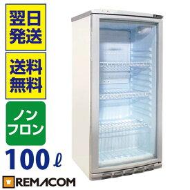 冷蔵ショーケース 100L 日本酒 一升瓶 冷蔵庫 RCS-100 業務用 小型 ガラス扉 ディスプレイ 冷蔵庫 静音 卓上 オフィスコンビニ 0〜+10℃ 一升品が最大12本収納! レマコム