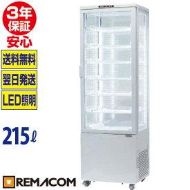 大型 4面ガラス冷蔵ショーケース 215L 前開き 7段(中棚6段) RCS-4G215SLH 業務用 LED 冷蔵庫 タテ型 +2〜+12℃ 片面扉 曲面ガラス 四面ガラス 冷蔵ショーケース  レマコム