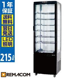 大型 4面ガラス冷蔵ショーケース 215L 前開き 7段(中棚6段) RCS-4G215SLHB (ブラック) 業務用 LED 冷蔵庫 タテ型 +2〜+12℃ 片面扉 曲面ガラス 四面ガラス 冷蔵ショーケース  レマコム