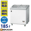 【 翌日発送 送料無料 】 レマコム 冷凍ショーケース(冷凍庫) 185L 急速冷凍機能付 RIS-185F