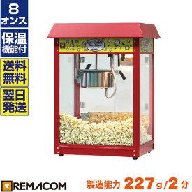 ポップコーンマシーン 8オンス 製造能力 227g/2分 (RPM-E8) レマコム