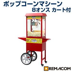 【 翌日発送 送料無料 】 レマコム ポップコーンマシーン 8オンス 製造能力 227g/2分 本体+カートセット (RPM-ECT8)