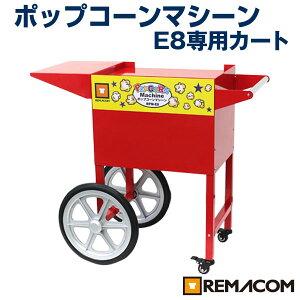【 翌日発送 送料無料 】 レマコム ポップコーンマシーン8オンス(RPM-E8) 専用カート ECT8