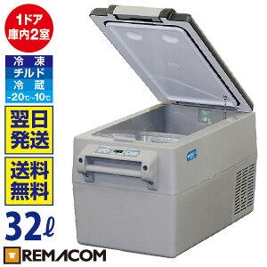 車載 冷凍庫 冷蔵庫 冷凍冷蔵 冷凍ストッカー 32L レマコム RPT-32RFS 業務用 大容量 ポータブル 小型 アウトドア 車用 家庭用 共用 AC DC 12V 24V アウトドア冷蔵庫 フリーザー クーラーボックス 保