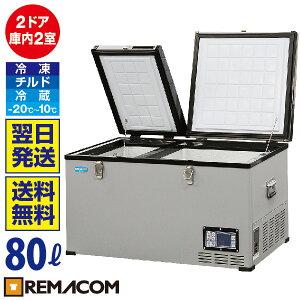 車載 冷凍庫 冷蔵庫 冷凍冷蔵 冷凍ストッカー 80L レマコム RPT-80RFD 業務用 大容量 ポータブル 小型 アウトドア 車用 家庭用 共用 AC DC 12V 24V アウトドア冷蔵庫 フリーザー クーラーボックス 保