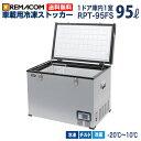 車載 冷凍庫 冷蔵庫 冷凍冷蔵 冷凍ストッカー 95L レマコム RPT-95FS 業務用 大容量 ポータブル 小型 アウトドア 車用…