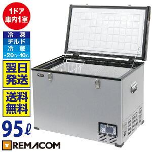 車載 冷凍庫 冷蔵庫 冷凍冷蔵 冷凍ストッカー 95L レマコム RPT-95FS 業務用 大容量 ポータブル 小型 アウトドア 車用 家庭用 共用 AC DC 12V 24V アウトドア冷蔵庫 フリーザー クーラーボックス 保