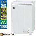 業務用 冷凍ストッカー 冷凍庫 冷凍 チルド 冷蔵 三温度帯調整可 -20〜+8℃ 100L 上開き RRS-100NF 小型 チェスト フ…