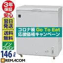 【翌日発送 3年保証 送料無料 】レマコム 業務用 冷凍ストッカー 冷凍庫 冷凍 チルド 冷蔵 三温度帯調整可 -20〜+8℃ …