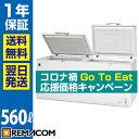 【1年保証 送料無料】 レマコム 業務用 冷凍ストッカー 冷凍庫 560L 急速冷凍機能付 RRS-560 チェスト フリーザー 大…