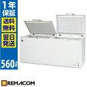 【1年保証 送料無料】 レマコム 業務用 冷凍ストッカー 冷凍庫 560L 急速冷凍機能付 RRS-560 チェスト フリーザー 大容量