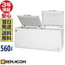 【3年保証 送料無料】 レマコム 業務用 冷凍ストッカー 冷凍庫 560L 急速冷凍機能付 RRS-560 チェスト フリーザー 大容量