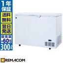 【1年保証 送料無料】 レマコム 超低温 冷凍ストッカー -60℃ 冷凍庫 300L RSF-300MR 業務用 チェスト フリーザー 上開き マグロ 超低温 フリーザー