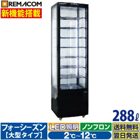 4面ガラス 冷蔵ショーケース 大型 288L ブラック R4G-288SLB LED 業務用 冷蔵庫 タテ型 片面扉 8段 (中棚7段) ノンフロン +2〜+12℃ フォーシーズンシリーズ 四面ガラス レマコム