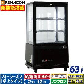 4面ガラス 冷蔵ショーケース 卓上型 63L ブラック R4G-63SLB LED 業務用 冷蔵庫 タテ型 片面扉 3段 (中棚2段) ノンフロン +2〜+12℃ カギ付 フォーシーズンシリーズ 四面ガラス レマコム