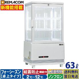 4面ガラス 冷蔵ショーケース 卓上型 63L ホワイト R4G-63SLW LED 業務用 冷蔵庫 タテ型 片面扉 3段 (中棚2段) ノンフロン +2〜+12℃ カギ付 フォーシーズンシリーズ 四面ガラス レマコム