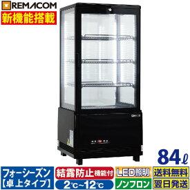 4面ガラス 冷蔵ショーケース 卓上型 84L ブラック R4G-84SLB LED 業務用 冷蔵庫 タテ型 片面扉 4段 (中棚3段) ノンフロン +2〜+12℃ カギ付 フォーシーズンシリーズ 四面ガラス レマコム