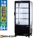 4面ガラス冷蔵ショーケース 84L 4段(中棚3段) RCS-4G84SLB ブラック 業務用 LED 冷蔵庫 タテ型 ノンフロン ディスプレ…