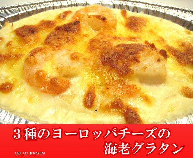 3種のヨーロッパチーズの海老グラタン5個セット【送料無料・北海道沖縄離島は別途¥500必要】