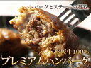 松阪牛100% プレミアムハンバーグ(1個130g)ソース付