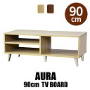 テレビ台 ローボード 90 テレビボード TVボード 収納 幅90 奥行40 高さ34 ブラウン ナチュラル オーラ90cm