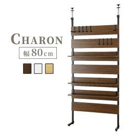 ラック つっぱり 突っ張り棚 壁面収納 幅80cm 薄型 収納 カロン80 送料無料