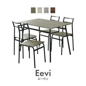 ダイニングセット 4人掛け ダイニングテーブル 5点セット ダイニングテーブルセット 4人 110cm幅 ダイニングセット 4人用 ダイニングテーブル ダイニング5点セット テーブル チェア セット 食卓 北欧 エーヴィ5点セット 送料無料