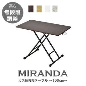 【送料無料 (一部地域除く)】 昇降テーブル ガス圧 リフトテーブル 幅100cm 奥行55cm 昇降式 テーブル ミランダ100×55