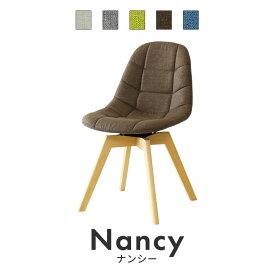 【クーポン20%オフ 9/21 20時 - 22時】【送料無料 (一部地域除く)】 チェア 木目 おしゃれ 北欧 チェアー イス 椅子 いす ダイニング デザイナーズ デザイナーズチェア ナンシー ドリス 新生活応援