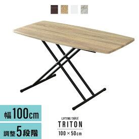 昇降テーブル リフトテーブル 幅100cm 奥行50cm 昇降式 テーブル 完成品 テーブル 昇降式 高さ調節 リフティングテーブル ダイニングテーブル ローテーブル センターテーブル リビングテーブル デスク トリトン100×50 送料無料