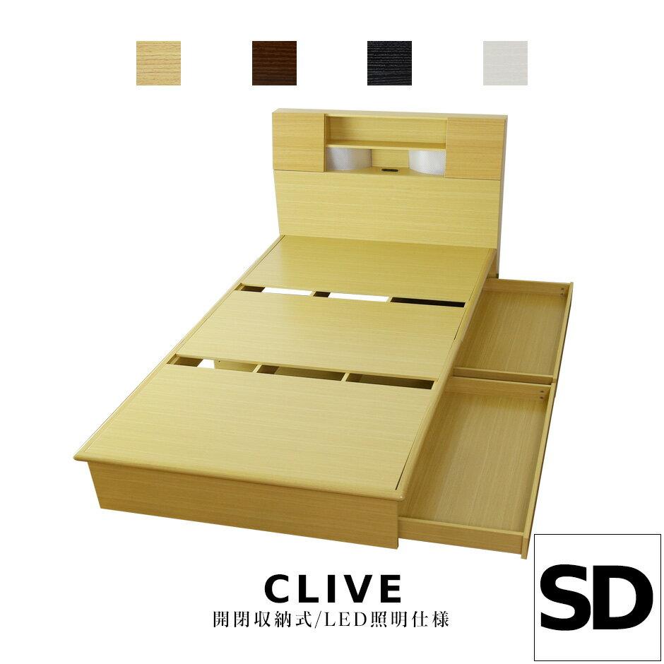 収納ベッド 送料無料 セミダブル 引き出し コンセント フレームのみ 宮付き ベッド 収納 引き出し付き 木製 ベッドフレーム セミダブルベッド 北欧 ベットフレーム 収納付きベッド クライブSD KIC ドリス