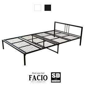 【クーポンで5%オフ 10/18 17時 - 10/21 10時】ベッドフレーム セミダブル パイプベッド シングルサイズ ベッド下 収納 メッシュ メッシュ床面 ホワイト ブラック ファキオ-SD ドリス