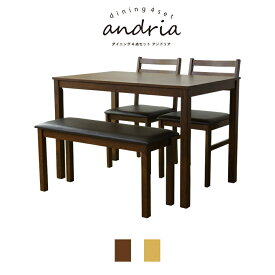ダイニングテーブルセット 4人掛け ダイニングテーブル ベンチ 幅110 木製 ダイニング4点セット ダイニングベンチ ダイニングテーブル4点セット テーブル テーブル チェア ベンチ セット 食卓 北欧 おしゃれ かわいい アンドリア4点セット ドリス 送料無料