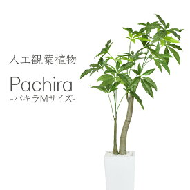 パキラM(高さ107) 人工観葉植物 送料無料 光触媒 パキラ107cm 水やり不要 高さ107 インテリアグリーン 観葉植物 造花 【パキラM】