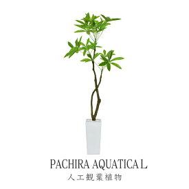 【クーポンで10%オフ 6/21 20時 - 6/26 2時】 パキラL(高さ140〜160) 人工観葉植物 送料無料 光触媒 パキラ140cm 水やり不要 高さ140 インテリアグリーン 観葉植物 造花 【パキラL】