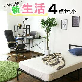 デスク チェア ベッド マットレス 4点セット 一人暮らし セット 家具 コーディネート おしゃれ 新生活 ブラックのみ[一人暮らしセットA][ドリス]