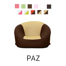 椅子 子供用 椅子 子供 キッズチェア キッズソファ ソファ 一人掛け ソファー 座椅子 ペット 丈夫 耐久性 パズ KIC ドリス