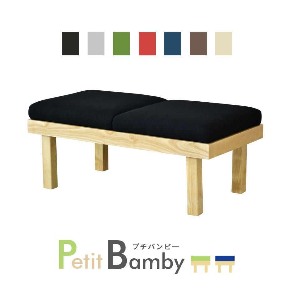 【送料無料】スツール ベンチ 木製 北欧 ソファ ベンチソファ 2人掛け チェア 椅子【プチバンビ—2P】【ドリス】
