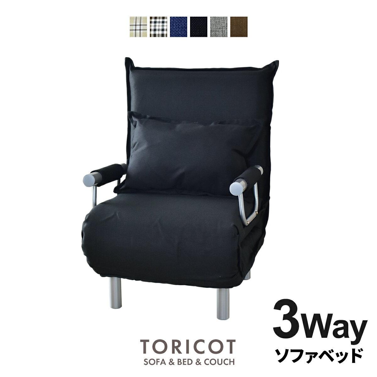 【送料無料】ソファーベッド ソファベッド 折りたたみ ソファー ベッド 1人掛け シングル ロー