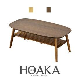 カフェテーブル ローテーブル センターテーブル シンプル 円形 木製 リビング 西海岸 折り畳み 棚あり テーブル下収納 幅90 奥行50 高さ35 ナチュラル ブラウン 天然木 完成品 北欧【ホアカ】