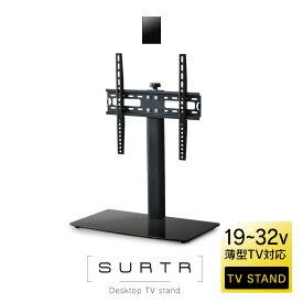 テレビ台 ハイタイプ 32インチ 壁寄せ 伸縮 高さ調整 角度調節 壁面 テレビスタンド 壁寄せテレビスタンド シンプル 会議室 イベント スルト
