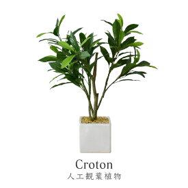観葉植物 人工観葉植物 フェイクグリーン クロトン