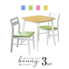 【送料無料 (一部地域除く)】 ダイニングテーブル 2人用 ダイニングテーブルセット 3点セット ボニー3点セット