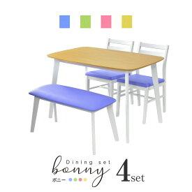 【送料無料 (一部地域除く)】 ダイニングテーブル 4人用 ダイニングテーブルセット 4点セット ボニー4点セット