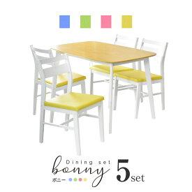 【送料無料 (一部地域除く)】 ダイニングテーブル 4人用 ダイニングテーブルセット 5点セット ボニー5点セット ss_202006