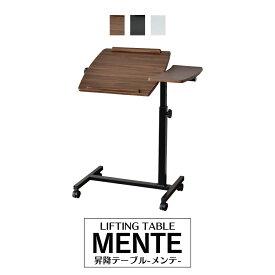 昇降テーブル サイドテーブル キャスター付き 角度&高さ調節可能 サイド天板付 木目調 幅65 奥行40 高さ60〜85 メンテ 新生活応援 送料無料 引越し祝い 母の日